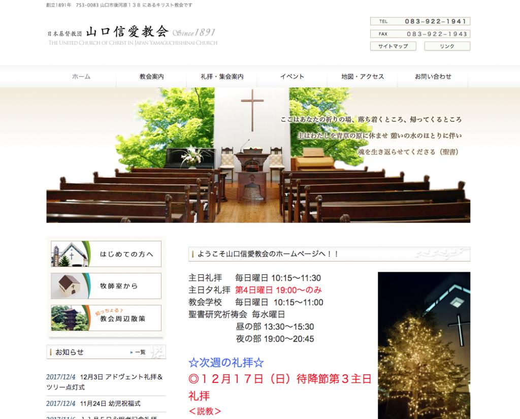 山口信愛教会