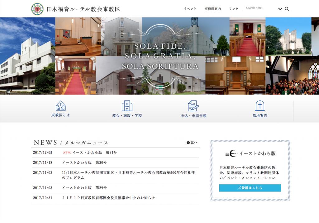 日本福音ルーテル東教区