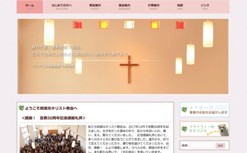 相浦光教会