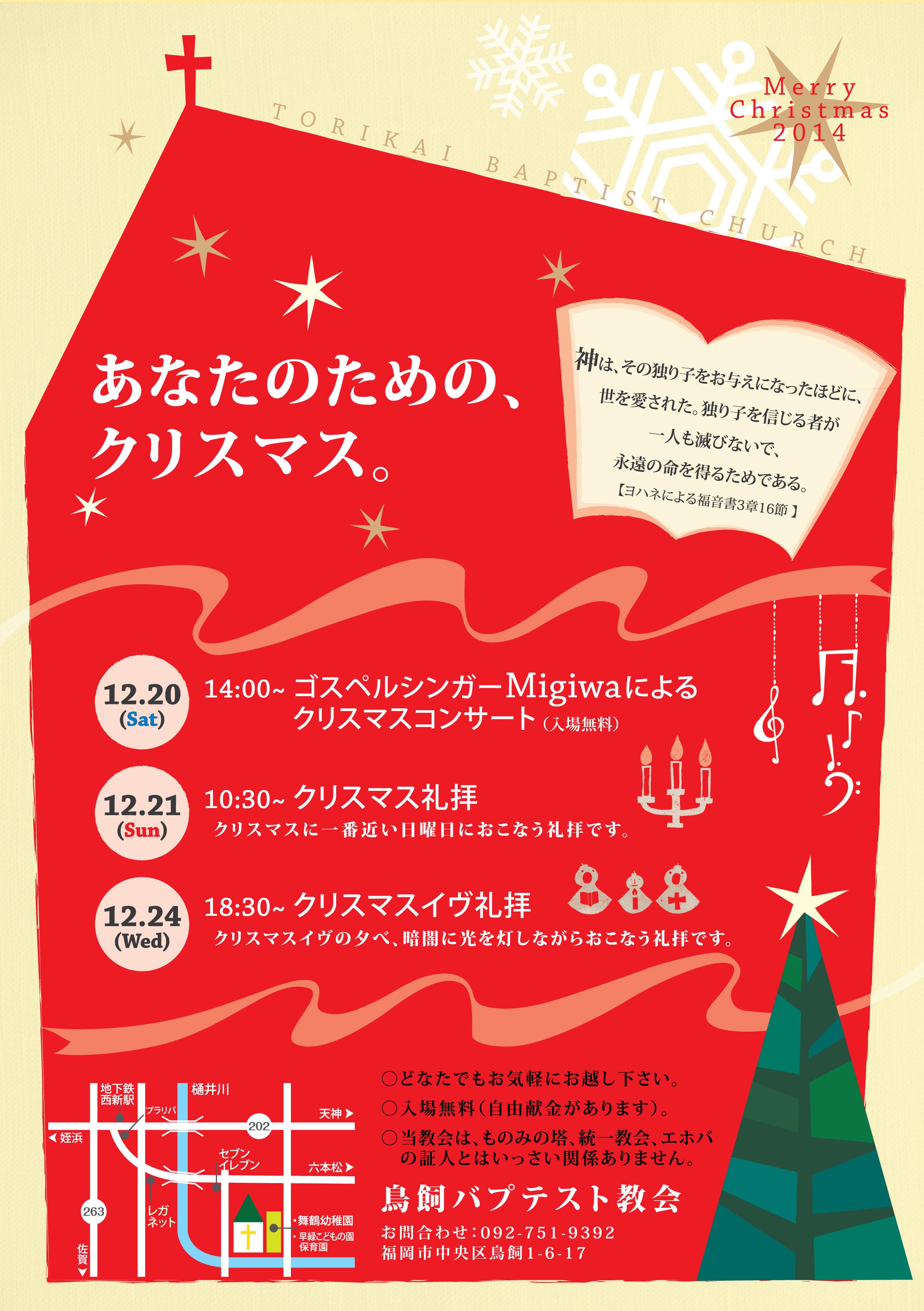 あなたのためのクリスマス
