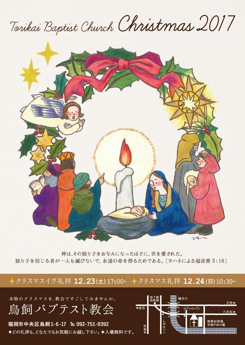 クリスマスポスター