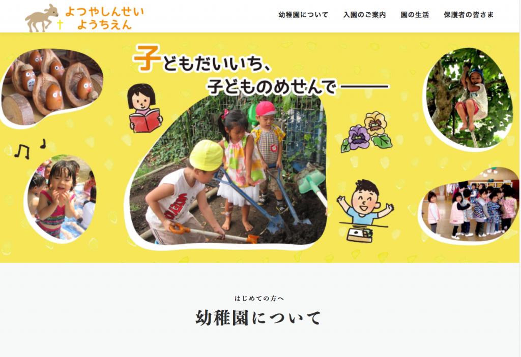 既存のホームページをリニューアルしてスマホ対応に、幼稚園らしく可愛いデザインに一新