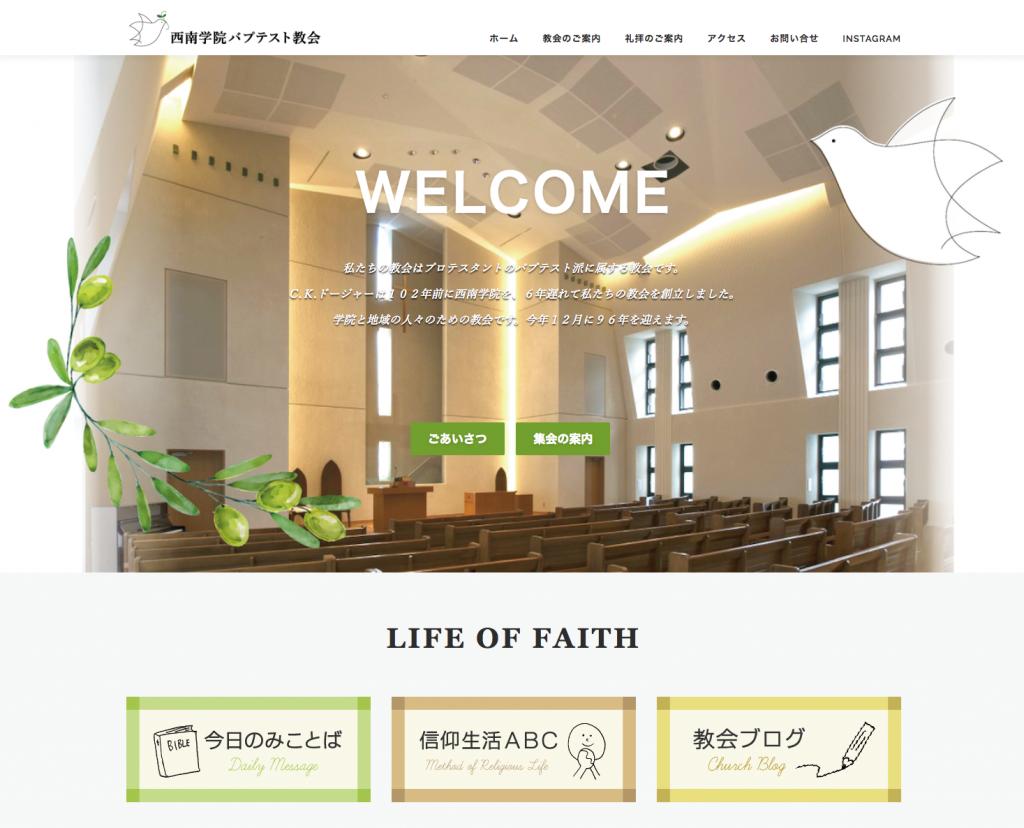 西南学院バプテスト教会様のホームページをスマホ対応にリニューアル