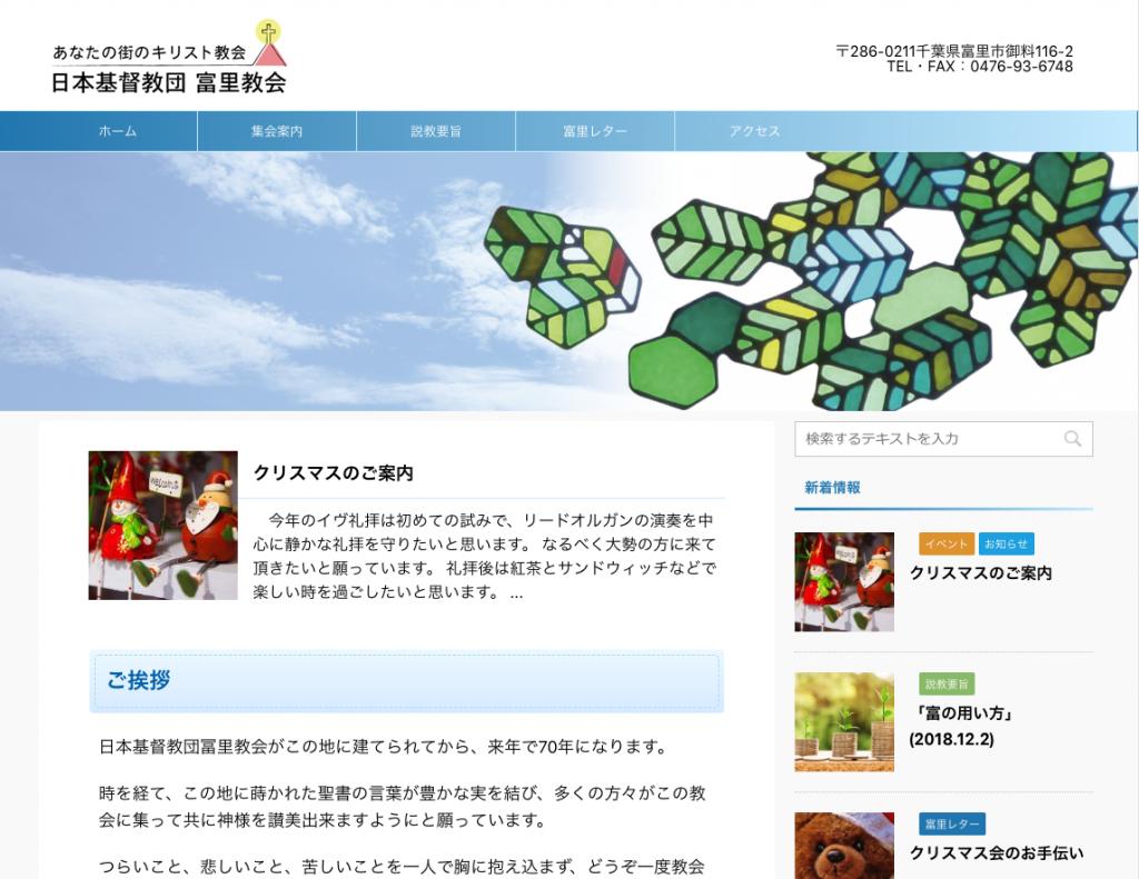 日本基督教団富里教会様のホームページを制作させていただきました