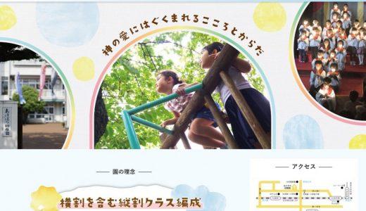 あけぼの幼稚園様 の ホームページ を制作をさせていただきました