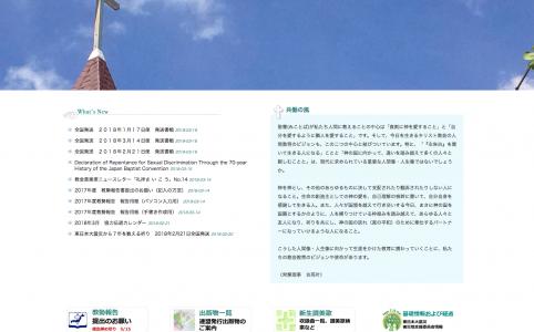 日本バプテスト連盟