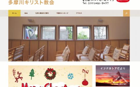多摩川キリスト教会