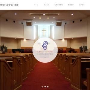 千里ニュータウンバプテスト教会のホームページ