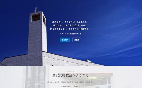 金沢元町教会様