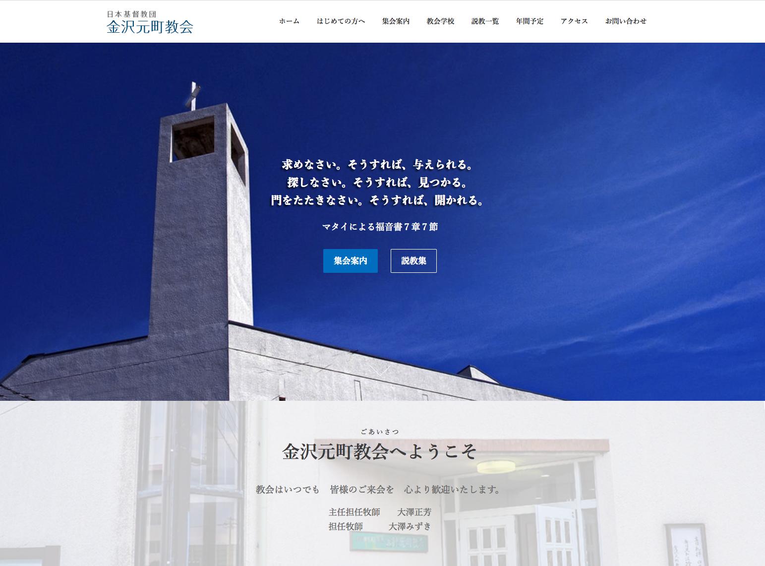 金沢元町教会