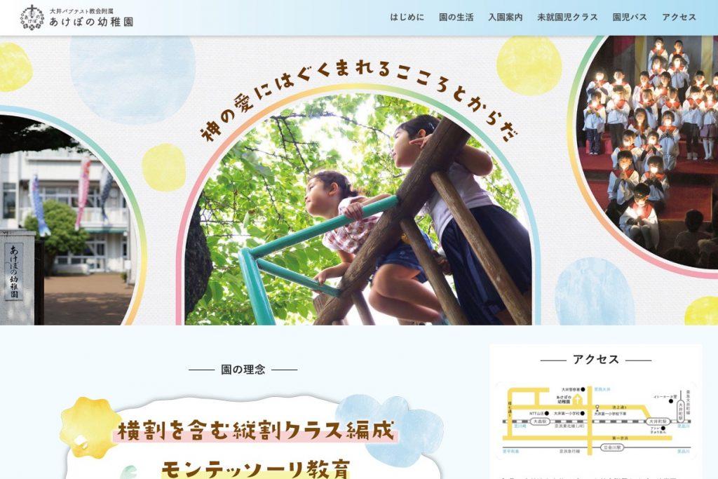 あけぼの幼稚園ホームページ